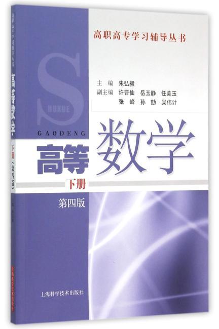 高职高专学习辅导丛书 高等数学 下册(第四版)