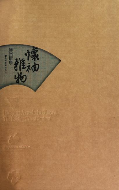 怀袖雅物---苏州折扇(平装)