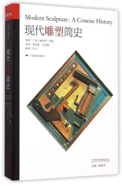 艺术世界译丛·现代雕塑简史