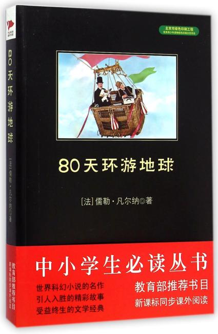 80天环游地球  中小学生必读丛书 教育部新课标推荐书目