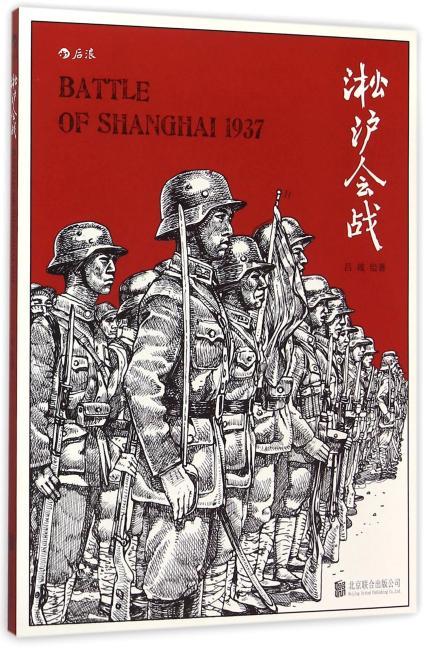 淞沪会战:纪录片式的军事漫画、全景式扫描淞沪战场