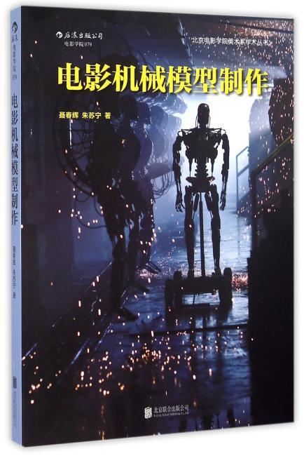 电影机械模型制作:北京电影学院影视特效专业精品教材