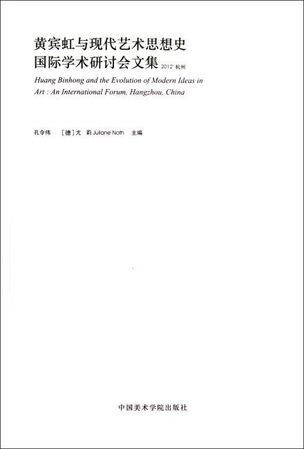 黄宾虹与现代艺术思想史国际学术研讨会文集