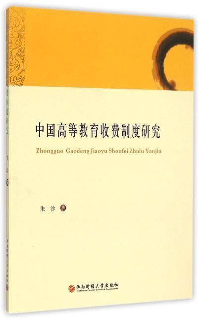 中国高等教育收费制度研究