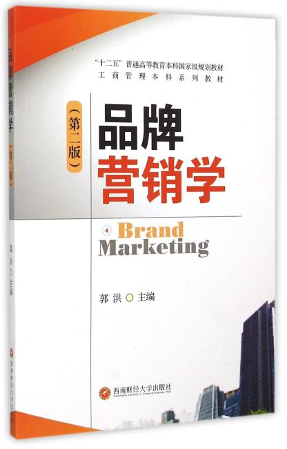 品牌营销学