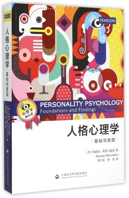 人格心理学
