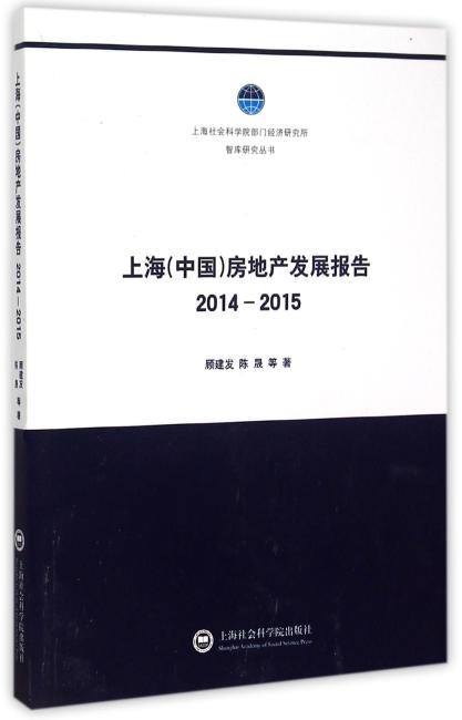 上海(中国)房地产发展报告2014-2015