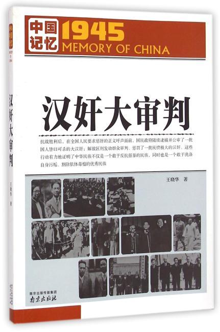 中国记忆1945·汉奸大审判