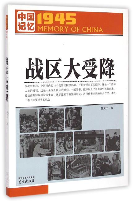 中国记忆1945·战区大受降