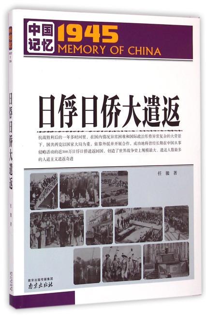 中国记忆1945·日俘日侨大遣返