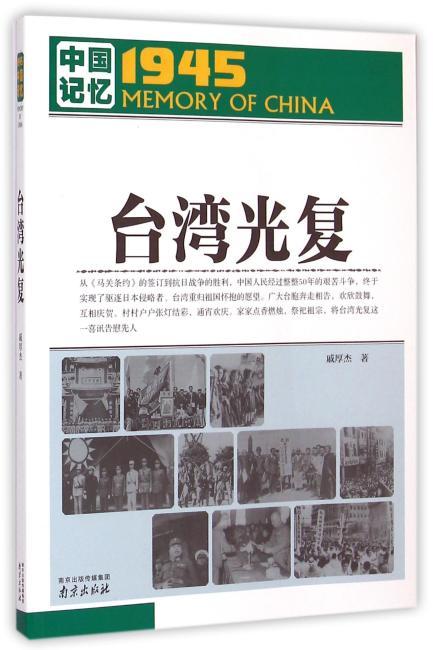 中国记忆1945·台湾光复