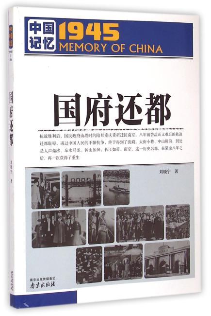 中国记忆1945·国府还都