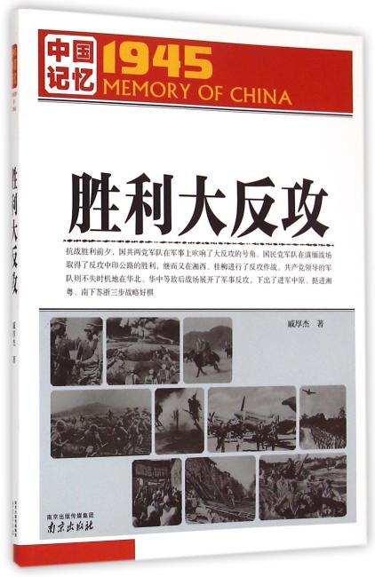 中国记忆1945·胜利大反攻