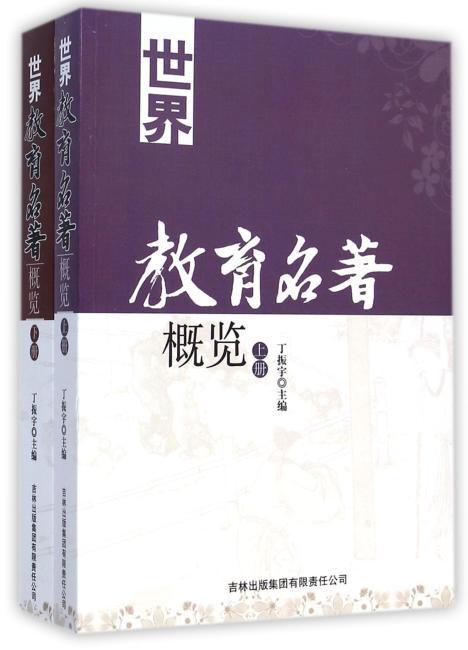世界教育名著概览(全二册)