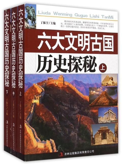 六大文民古国历史探秘(上中下)