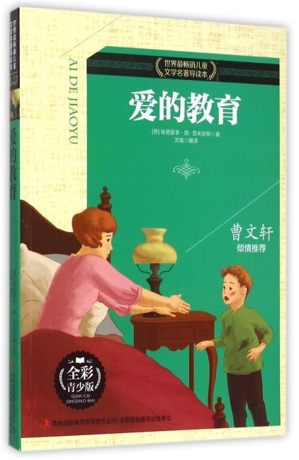 世界最畅销儿童文学名著导读本  爱的教育