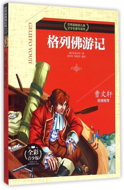 世界最畅销儿童文学名著导读本 格列佛游记