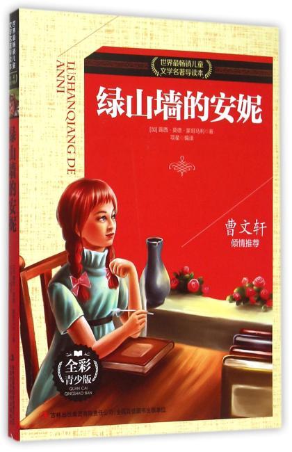 世界最畅销儿童文学名著导读本 绿山墙的安妮
