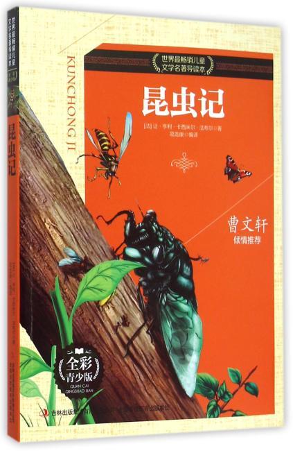 世界最畅销儿童文学名著导读本 昆虫记