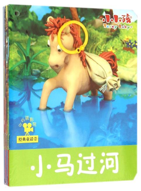 小小孩影院 经典童话2