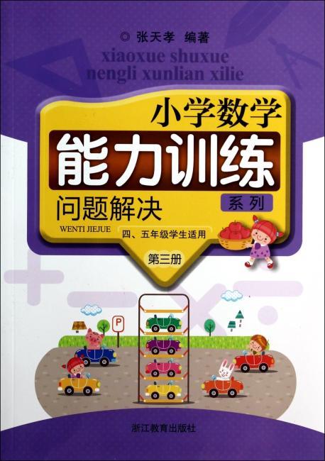 小学数学能力训练系列:问题解决+问题解决:训练指导要点与参考答案(第三册)(四、五年级学生适用)(套装共2册)