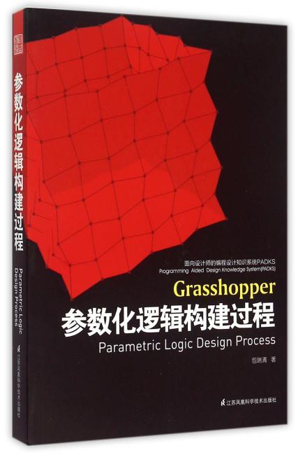 面向设计师的编程设计知识系统PADKS-参数化逻辑构建过程
