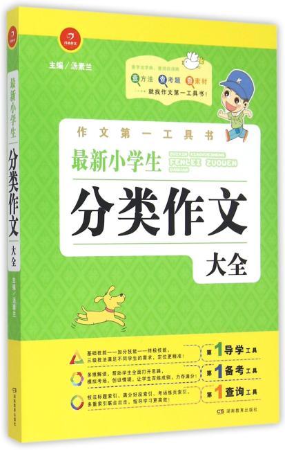 第一工具书 最新小学生分类作文大全 第4版(查方法、查考题、查素材,导学备考)