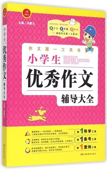 第一工具书 小学生优秀作文辅导大全 第4版(查方法、查考题、查素材,导学备考)