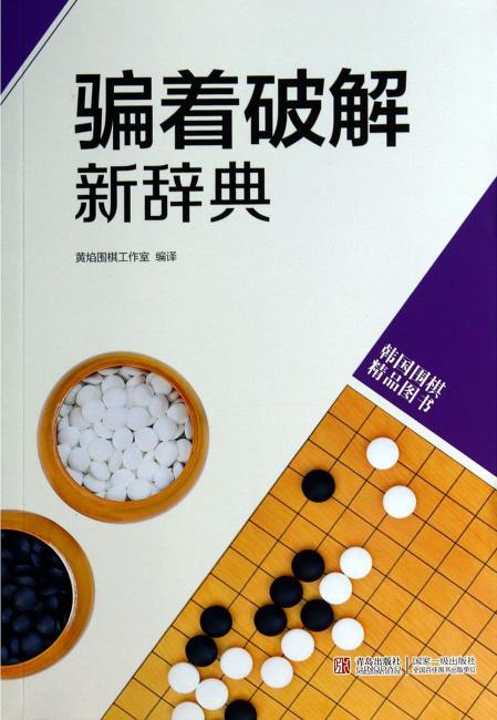 韩版围棋精品图书系列:骗着破解新辞典