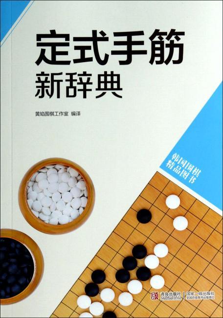 韩版围棋精品图书系列:定式手筋新辞典