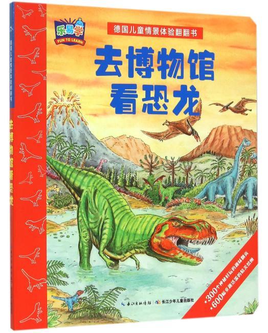 德国儿童情景体验翻翻书:去博物馆看恐龙