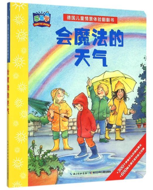 德国儿童情景体验翻翻书:会魔法的天气