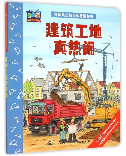 德国儿童情景体验翻翻书:建筑工地真热闹