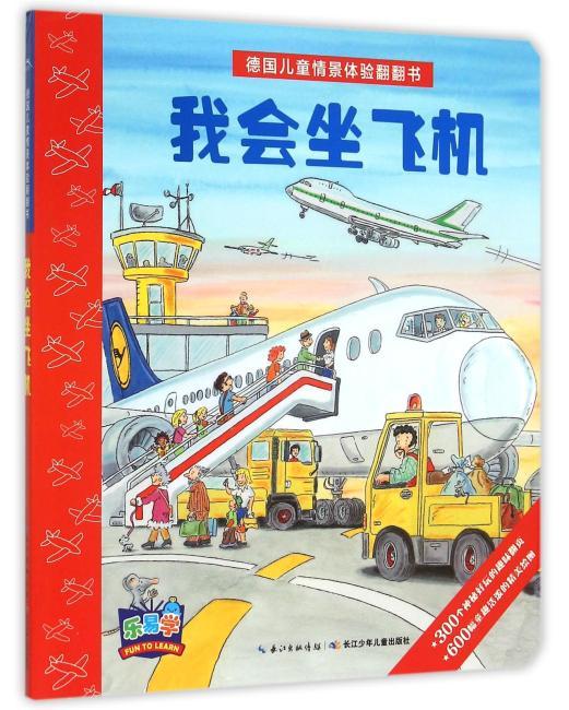 德国儿童情景体验翻翻书:我会坐飞机