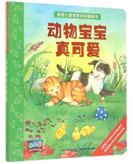 德国儿童情景体验翻翻书:动物宝宝真可爱