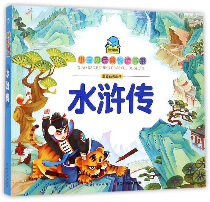 小宝贝经典悦读书系-漫画名著系列:水浒传