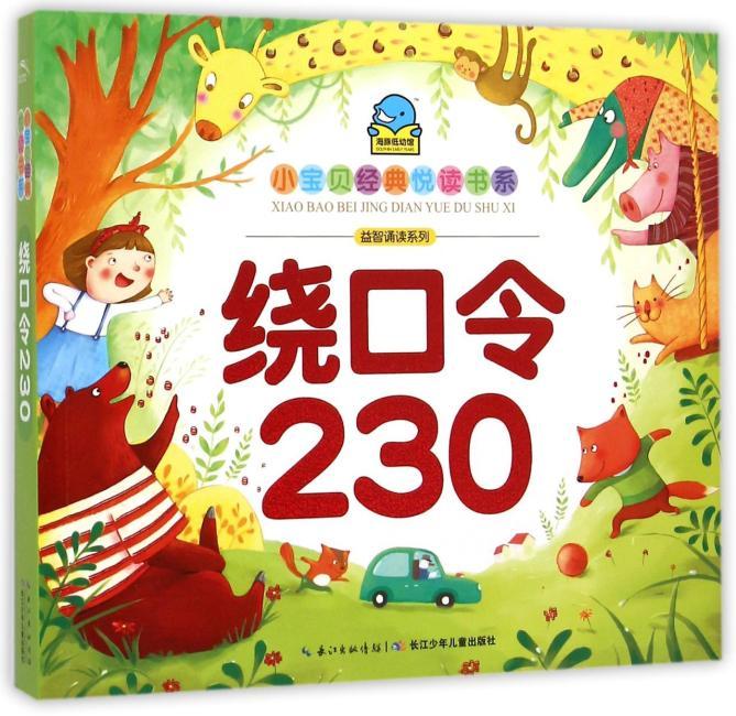 小宝贝经典悦读书系-益智诵读系列:绕口令230