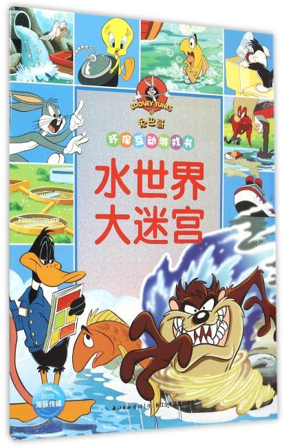 兔巴哥环保互动游戏书:水世界大迷宫