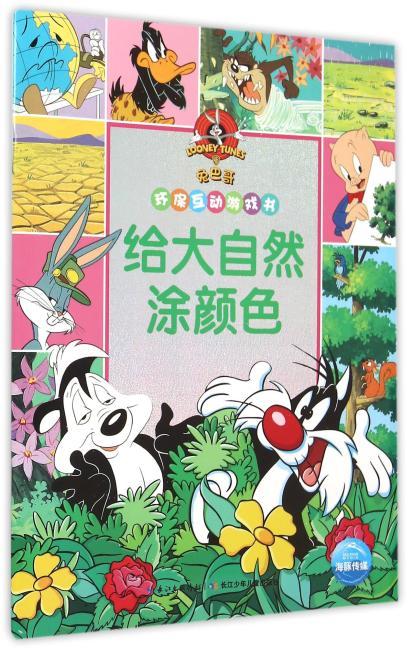 兔巴哥环保互动游戏书:给大自然涂颜色