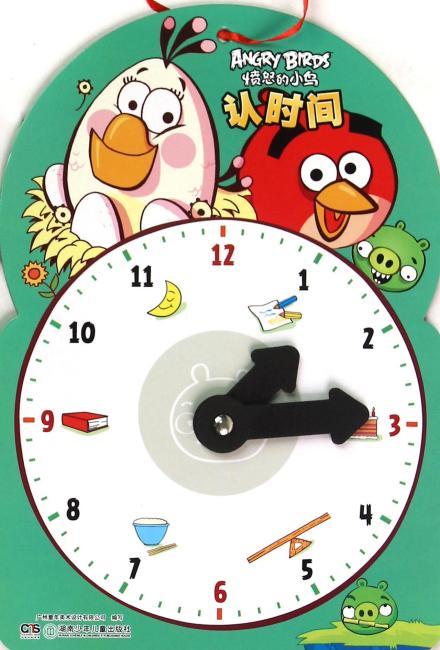 愤怒的小鸟转盘书——认时间