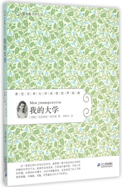 24 我的大学         常青藤名家名译 第三辑
