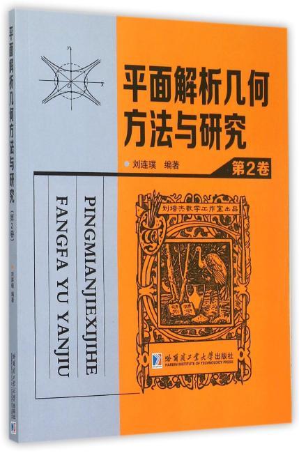 平面解析几何方法与研究第二卷