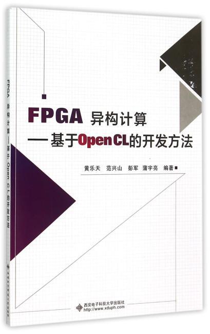 FPGA异构计算——基于OpenCL的开发方法