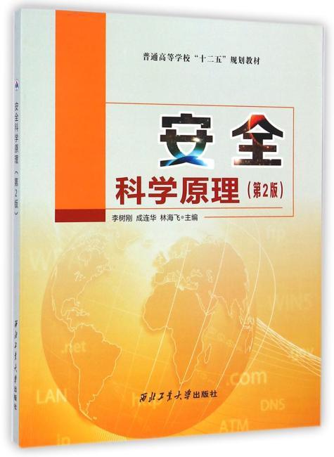 安全科学原理(修订版)