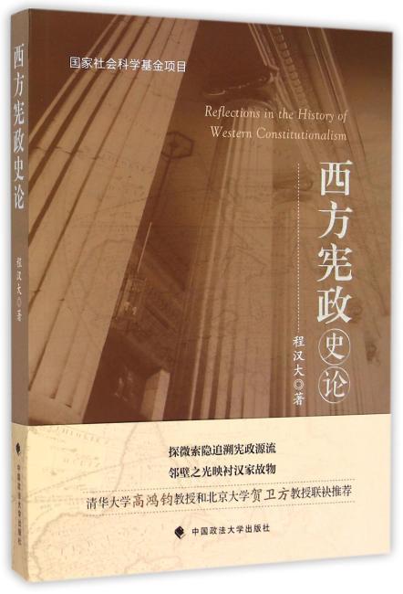 西方宪政史论