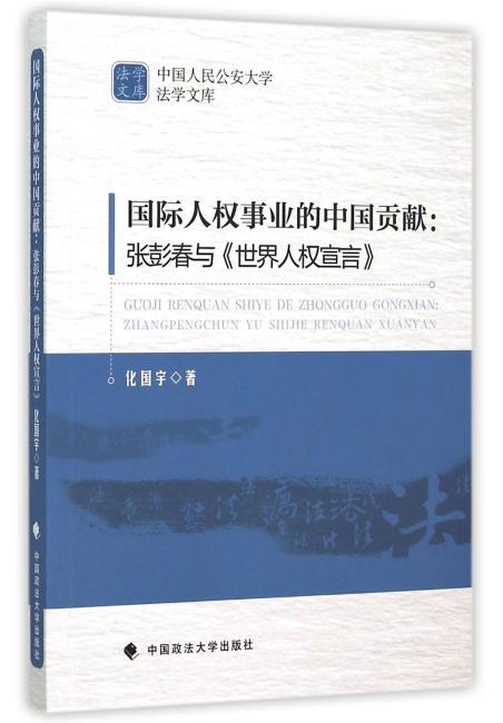 国际人权事业的中国贡献 张彭春与 世界人权宣言