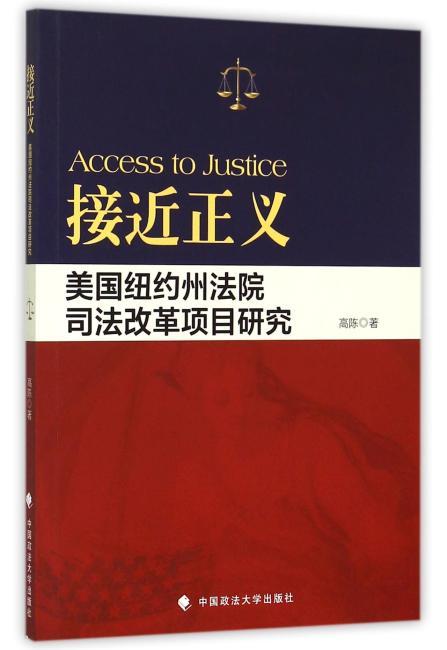 接近正义 美国纽约州法院司法改革项目研究