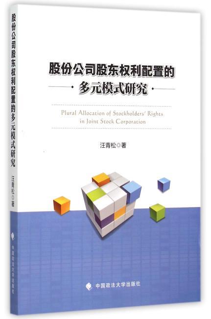 股份公司股东权利配置的多元模式研究