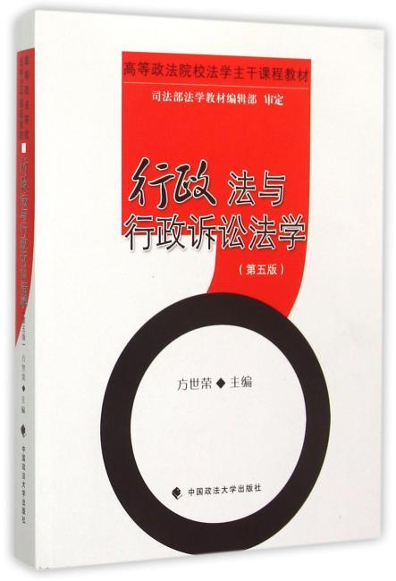 行政法与行政诉讼法学 第五版