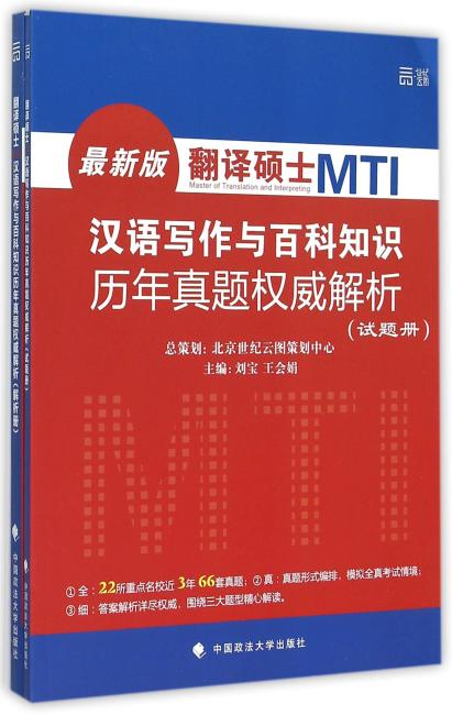 翻译硕士 MTI 汉语写作与百科知识历年真题权威解析 试题分册 解析分册